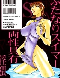 Futa swimsuit sluts - part 13